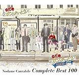 のだめカンタービレ コンプリート BEST 100(初回生産限定盤)(DVD付)