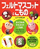 フェルトマスコット&こもの―ヌイグルミ・マスコット・こもの (レディブティックシリーズ (1936))