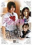 オーロラ/プロジェクト/天使の手帳2 [DVD]