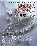 アートクレイシルバーで作る純銀製のアクセサリー基礎ブック