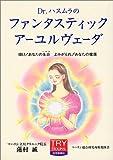 Dr.ハスムラのファンタスティック・アーユルヴェーダ―輝け!あなたの生命 よみがえれ!あなたの健康 (TRY BOOKS)