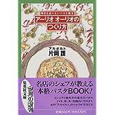 アーリオオーリオのつくり方―明日も食べたいパスタ読本 (集英社文庫)