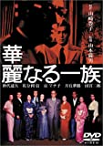 華麗なる一族 [DVD]