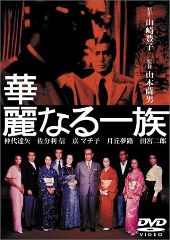 華麗なる一族 [DVD]