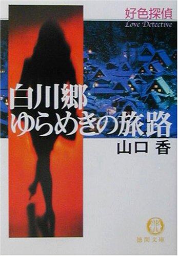[山口香] 白川郷ゆらめきの旅路―好色探偵
