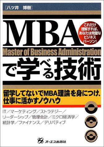 MBAで学べる技術