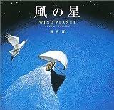 風の星 (日本傑作絵本シリーズ)