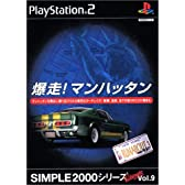 SIMPLE2000シリーズ アルティメット Vol.9 爆走! マンハッタン
