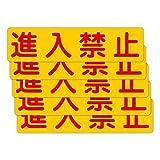 「注意・警告 進入禁止」 床や路面に直接貼れる 路面表示ステッカー 300X75mm 角丸あり 5枚組