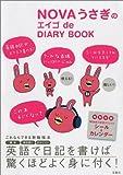 NOVAうさぎのエイゴ de DIARY BOOK