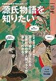 源氏物語を知りたい