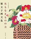 堀文子画文集―命といふもの〈第3集〉名もなきものの力 (サライ・ブックス)