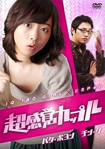 超感覚カップル [DVD]