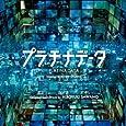 映画「プラチナデータ」オリジナルサウンドトラック