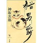猫男爵―バロン・キャット (サライ・ブックス)