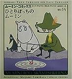 ひとりぼっちのムーミン (ムーミン・コミックス 14)