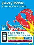 jQuery Mobileスマートフォンサイト・デザイン Webクリエイターが身につけておくべき新・100の法則。 (新・100の法則。シリーズ)