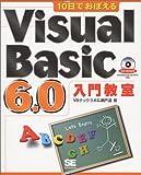 10日でおぼえるVisual Basic6.0入門教室