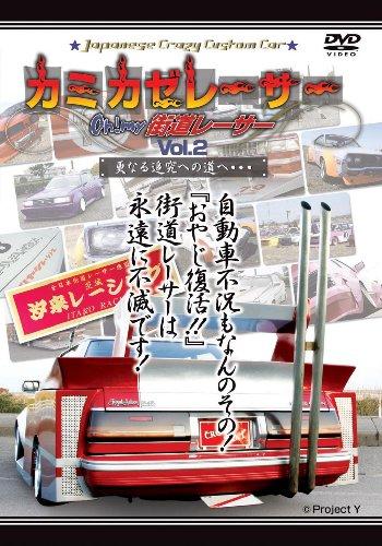 Japanese CrazyCustomCar カミカゼレーサー Oh!my街道レーサー Vol.2 更なる追究への道へ・・・ [DVD]