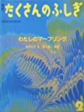 月刊 たくさんのふしぎ わたしのマーブリング 1990年 02月号(第59号) [雑誌]