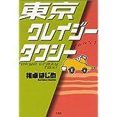 東京クレイジータクシー