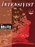INTENSIVIST VOL.2 NO.4 2010 (特集:急性心不全)