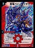 【シングルカード】超竜バジュラズテラ(SR仕様キラカード)/火/表記ナシ 1/27