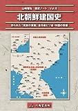 北朝鮮建国史 (山崎雅弘 戦史ノート)