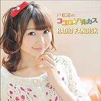 戸松遥のココロ☆ハルカス  RADIO FANDISK