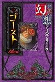 世界の幻想ミステリー 1 (1)