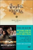 Image of Cloud Atlas Vol. 2 of 2 (Korean Edition)