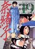 奈緒子(19) (ビッグコミックス)