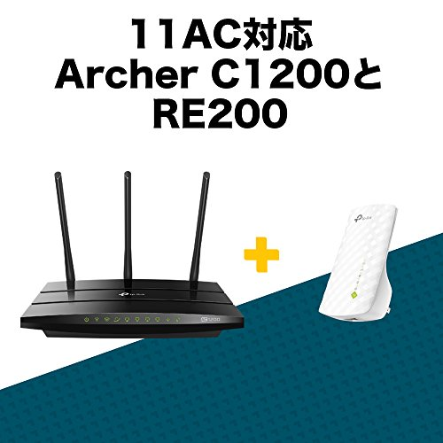 TP-Link WiFi 無線LAN ルーター + 中継器 セット 11ac 【 Archer C1200 ルーター : 867+300Mbps, RE200 中継器 : 433+300Mbps 】