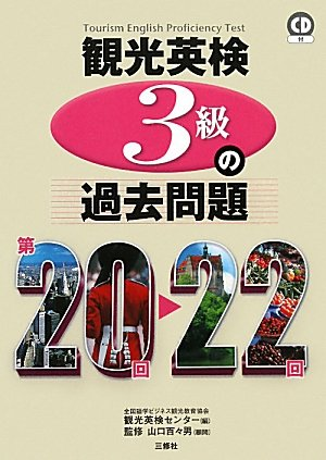 観光英検3級の過去問題 第20~22回<CD付>