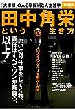 田中角栄という生き方 (別冊宝島 2183)