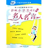 The Famous Quotations for Pupil GrowthThe Regular Script of Famous Quotations (Chinese Edition) ~ Tian Ying Zhang