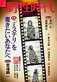 小説 野性時代 第104号  KADOKAWA文芸MOOK  62332‐07