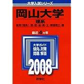 岡山大学(理系) (大学入試シリーズ 107)