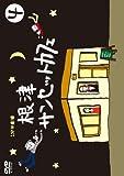 1分半劇場 根津サンセットカフェ Vol.4 [DVD]