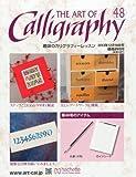 趣味のカリグラフィーレッスン 2013年 12/18号 [分冊百科]