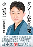 タブーなき告発: 日本を蝕むものとの戦い