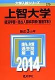 上智大学(経済学部・総合人間科学部〈看護学科〉) (2014年版 大学入試シリーズ)