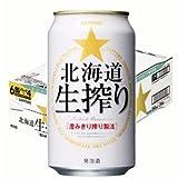サッポロ 北海道生搾り350ml缶1ケース (24本入)