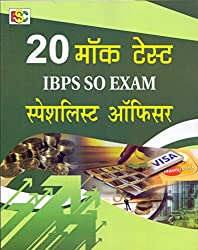 20 MOCK TEST IBPS SO EXAM SPECIALIST OFFICER