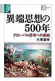 異端思想の500年: グローバル思考への挑戦 (学術選書)