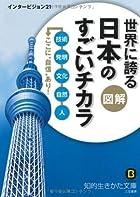 """図解 世界に誇る日本のすごいチカラ: 技術、発明、文化、自然、人――ここに""""自信""""あり! (知的生きかた文庫)"""