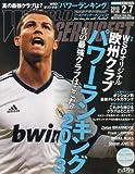WORLD SOCCER DIGEST (ワールドサッカーダイジェスト) 2013年 2/7号 [雑誌]