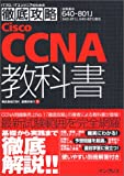 徹底攻略 Cisco CCNA教科書 [640-801J]対応 (ITプロ・ITエンジニアのための徹底攻略)