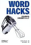 Word Hacks ―プロが教える文書活用テクニック
