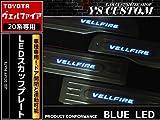 LEDスカッフプレート ヴェルファイア20系 青/前期 後期 LED ステッププレート ブルー